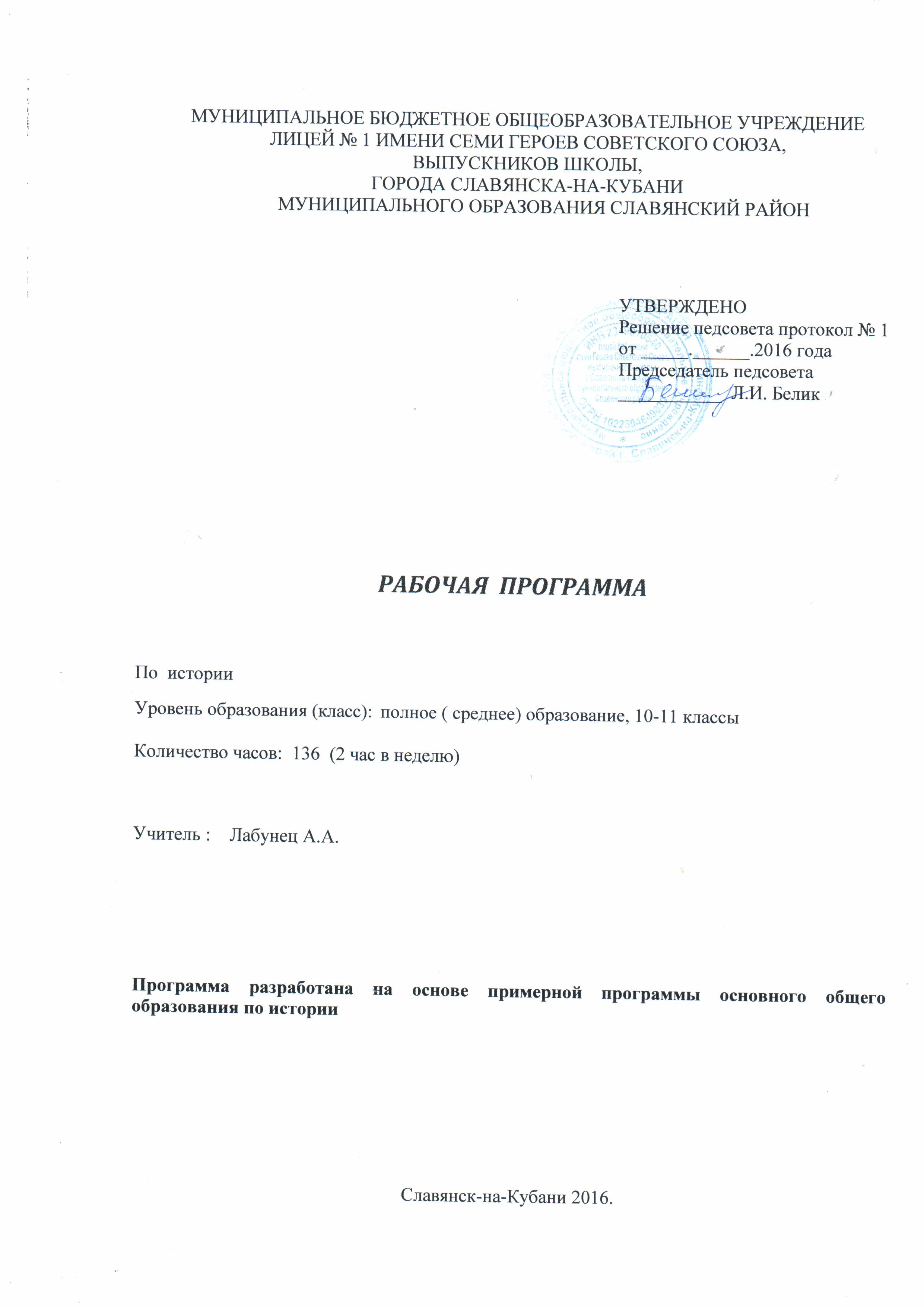 Программа кружка по русскому языку для 10-11 классов