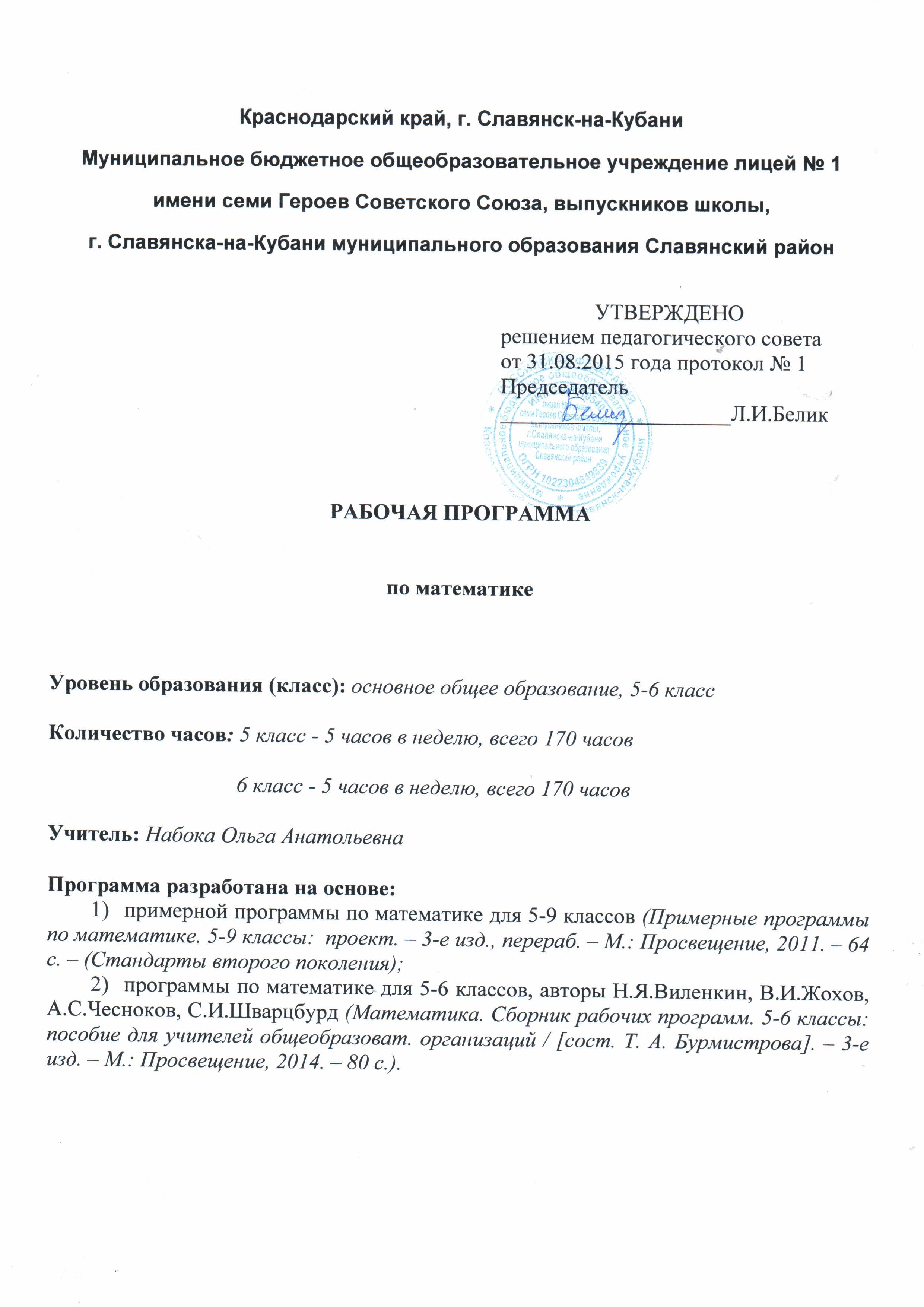 Программа кружка по русскому языку для 5-6 классов